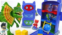 PJ小英雄用伟易达游戏机击败侏罗纪恐龙玩具