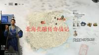 《全面战争:三国》北海孔融传奇战记第三集止战之殇