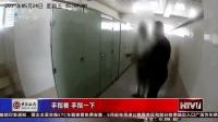 为寻求更大的刺激,27岁小伙因偷拍男性蹲坑被捕!