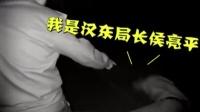 """酒后入戏太深,男子自称""""汉东反贪局长侯亮平"""",要见警察局长"""