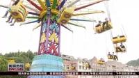 """""""高空飞翔""""突然断电,游客被挂在数十米高空!"""