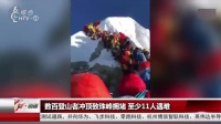 珠穆朗玛峰排队登顶?数百人的登山者中已有11人遇难!