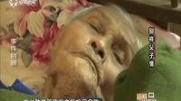 别样父子情:继父长期卧病在床,67岁老人悉心照顾:送老为止