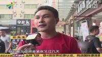 中山:老板失联超市关门,供货商剩货难追讨