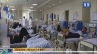 江苏东台69名患者院内感染丙肝 官方:此次事件为院内感染事件
