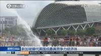世界竞争力报告:新加坡替代美国成最具竞争力经济体