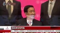 """91岁""""亚洲股王""""宣布退休,香港富豪""""四大天王""""时代落幕!"""