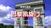 【原创】戴高乐广场凯旋门 拿破仑的荣耀 法国和巴黎的象征