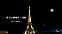 【原创】埃菲尔铁塔闪灯时刻 天天这么闪 得耗多少电花多少钱