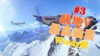 战地5剧情最高画质3-又是游戏才能有的逆天操作-Windy枫
