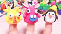 我和我的手指游戏,手指粘土创意手工角色扮演玩具