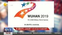 第七届世界军人运动会将于10月18日至27日在武汉举行