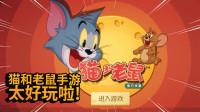 猫和老鼠又回来了!童年的动画片被做成了游戏,太好玩了!【纸鱼】