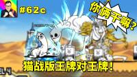★猫咪大战争★猫战版超级王牌对王牌!濒死刺骨猫的最后一击!★62c