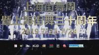 """【CHUC上海联盟】""""2019上海街舞周"""""""