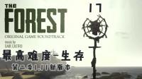 《迷失森林》第二季最高难度17期-幽灵基佬团【新版生存】