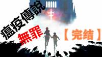 老纯《瘟疫传说 无罪》11 白鼠大战黑鼠【完结】 剧情流程攻略娱乐解说
