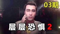 KO酷《层层恐惧2》03期 高能追击 中文剧情攻略流程解说 恐怖游戏