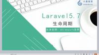 Laravel-简洁、优雅的PHP开发框架-laravel框架的生命周期