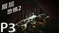 《层层恐惧2》剧情流程 第三期 保持自我