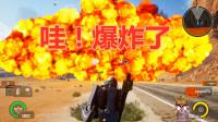 哇! 爆炸了【舅子】地球防卫军铁雨3