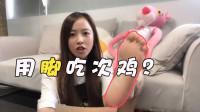 板娘Q&A:粉丝们的挑战一个比一个难!小薇真能用脚吃鸡吗?