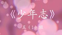 2019-5-31金隆小学庆六一文艺汇演(少年志)