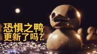 黑暗欺骗:不是说好今天更新恐惧之鸭的吗?为什么还不玩?【纸鱼】