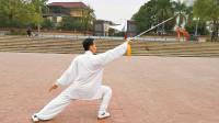 一本太极,传统陈氏太极剑,演练之三