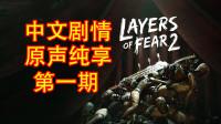 【层层恐惧2】中文剧情全流程原声纯享版EP1:起航