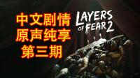 【层层恐惧2】中文剧情全流程原声纯享版EP3:血根