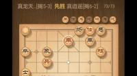 百万铜钱揭棋战T12对揭6-2的智力拳击_节节败退,大难不死必有厚福