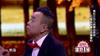 小品:潘长江儿子如何形容杜旭东?说他火锅只