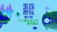 [歪四游玩第82期]FC小霸王学习卡演示解说