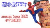 缩小版HT?mezco toys蚂蚁6寸蜘蛛侠 返校季-刘哥模玩