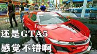 GTA5特效感觉玩起来回味无穷让我回到初次爱上它的感觉