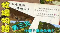 【媛媛】我的世界:牧场物语 第03天