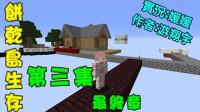 【媛媛】我的世界:饼干岛生存 EP3最终章