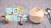 夏天是什么味道?清凉Q弹的椰子冻告诉你!