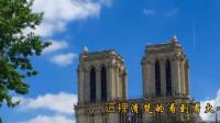 第三集:游巴黎《塞纳河》纪实片