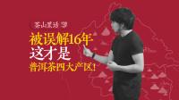茶山黑话138 辨析普洱茶新四大产区(一)