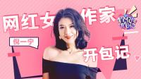 年薪300W网红女作家—倪一宁 开包记