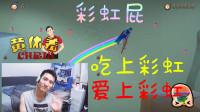 【Humanrocketperson】从温和到暴躁只需要一个彩虹屁