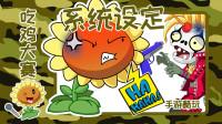 这个问题我已经憋了好久了!这集终于给了我答案-植物大战僵尸搞笑动画