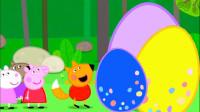 超厉害!小猪佩奇和乔治怎么找到3个蛋?如何2分钟学7种色彩英语?儿童亲子益智游戏玩具