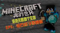 【Minecraft】浩浩无敌首个生存EP3:钻石终于等到你