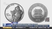 视频|中国人民银行6月5日发行世界遗产(平遥古城)纪念币