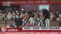东莞市轻工业学校纪念五四运动之团知识竞赛-2019.05.22(作者版)