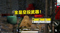 刺激战场象昊解谜228:雪地防空洞开始开放!空投物资随地捡