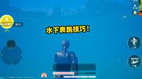 和平精英象昊解谜225:人物可以再海里奔跑比游泳都快!